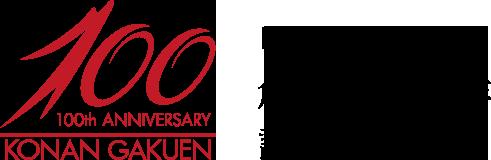 個性を力へ。甲南大学 甲南学園創立100周年記念サイト