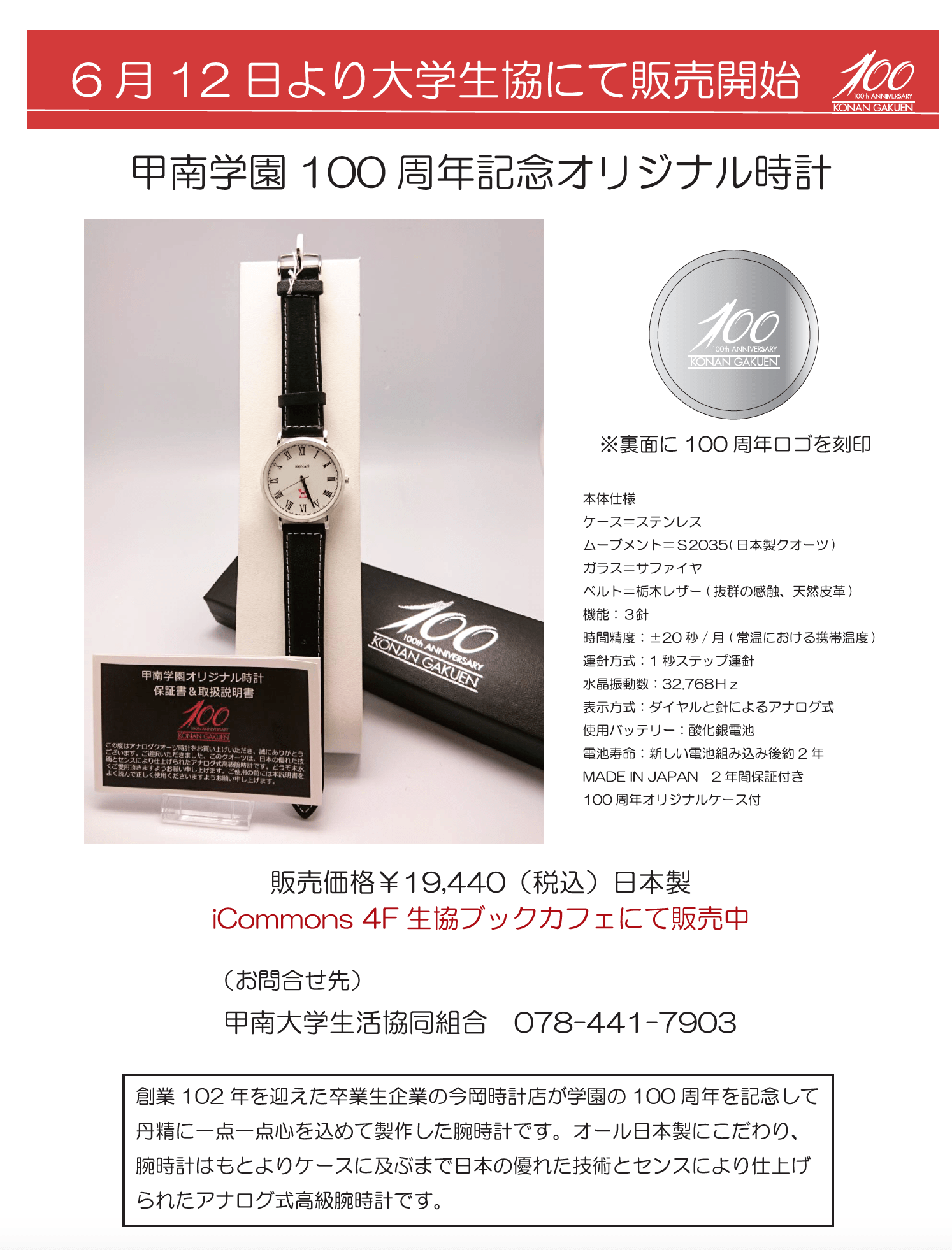 甲南学園100周年記念オリジナル時計 2018/6/12(火)より大学生協にて販売開始!