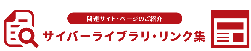 サイバーライブラリ・リンク集