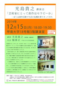 mitsushima2014