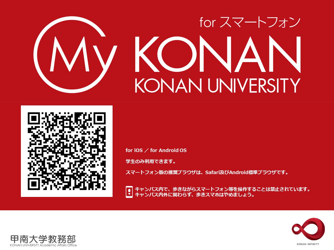 My KONAN for スマートフォン