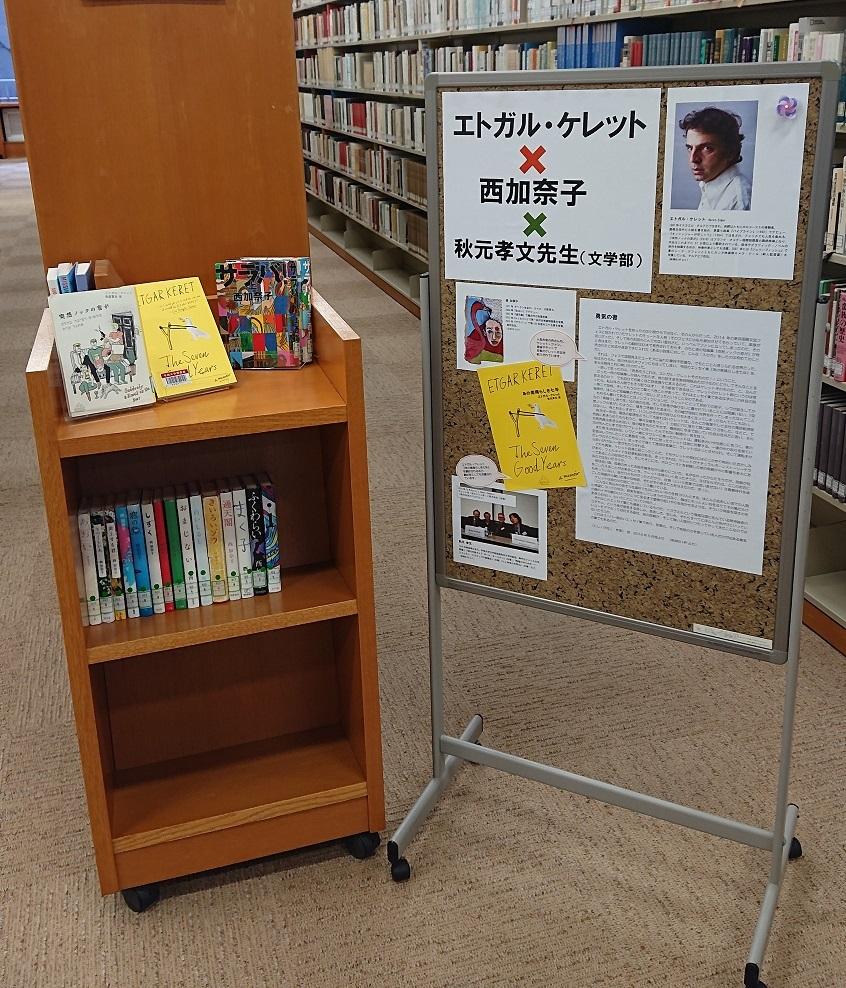 甲南大学図書館特設コーナー