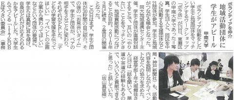 20170514神戸新聞(朝)ボラ活アピール