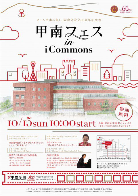 0904_all_konan_B2-01_ポスター