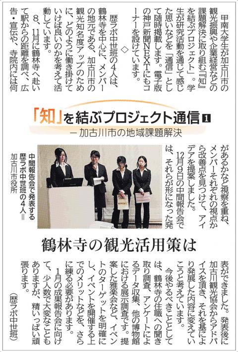 20171221神戸(朝)「知」を結ぶプロジェクト通信1