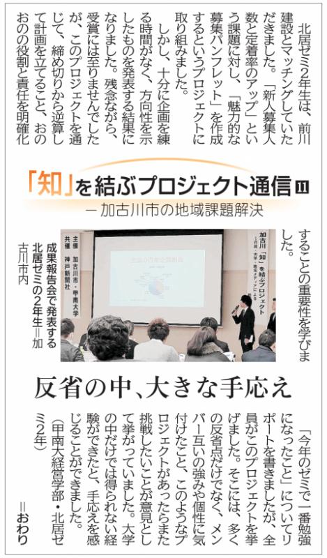 20180330神戸(朝)「知」を結ぶプロジェクト通信11