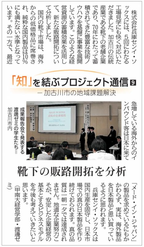 20180325神戸(朝)「知」を結ぶプロジェクト通信9