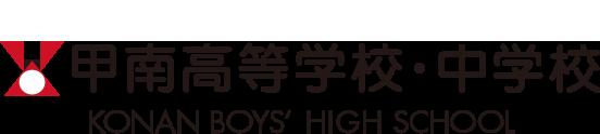 甲南高等学校・中学校