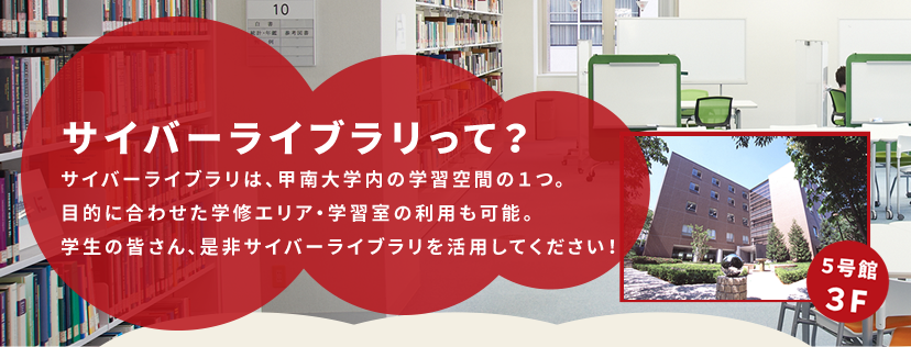 サイバーライブラリとは甲南大学内の図書室の1つ。社会科学系の学習図書及びマルチメディア資料を整備しています。
