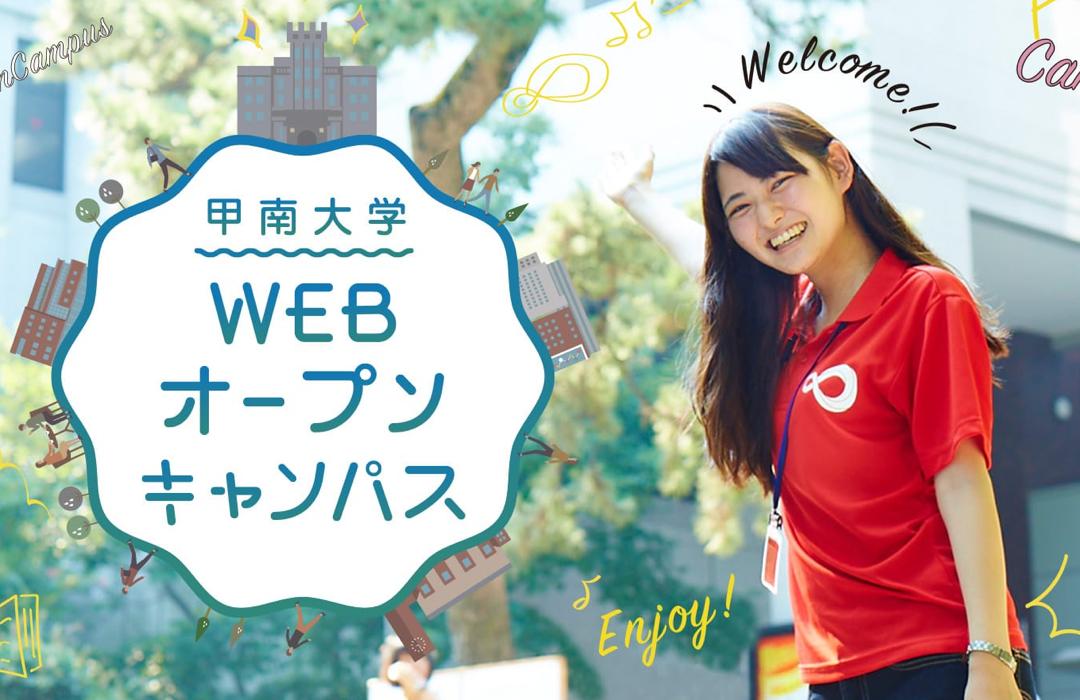 甲南大学webオープンキャンパス