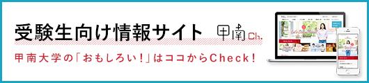 甲南ch. 甲南大学受験生向け情報サイト