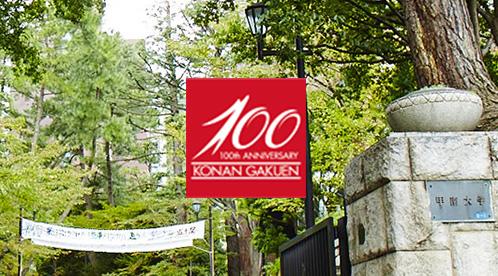 学園創立100周年記念事業募金